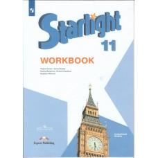 Английский язык. Звездный английский. Starlight. 11 класс. Рабочая тетрадь