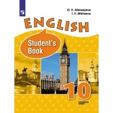 Английский язык. 10 класс. Учебник. Углублённый уровень