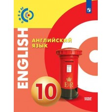 Английский язык. 10 класс. Учебник. Базовый уровень