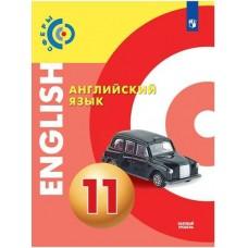 Английский язык. 11 класс. Учебник. Базовый уровень. УМК Сферы