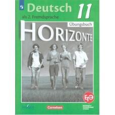 Немецкий язык. Второй иностранный язык. 11 класс. Тетрадь-тренажёр для подготовки к ЕГЭ
