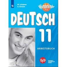 Немецкий язык. 11 класс. Рабочая тетрадь