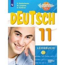 Немецкий язык. 11 класс. Учебник. Базовый и углубленный уровни