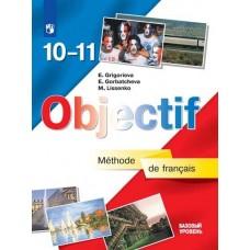 Французский язык. 10-11 классы. Учебник. Базовый уровень