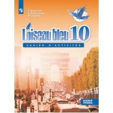 Французский язык 10 кл. Синяя птица. Сборник упражнений. Базовый уровень