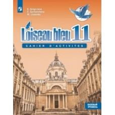 Французский язык 11 кл. Синяя птица. Сборник упражнений. Базовый уровень