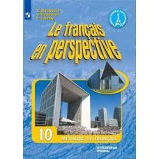 Французский язык. 10 класс. Учебник. Углубленный уровень