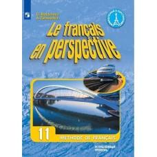 Французский язык. 11 класс. Учебник. Углубленный уровень