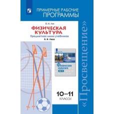 Физическая культура. 10-11 классы. Рабочие программы. Предметная линия учебников В. И. Ляха
