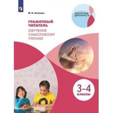 Грамотный читатель. Обучение смысловому чтению. 3-4 классы. Учебное пособие