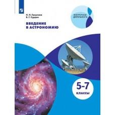 Введение в астрономию. 5-7 классы. Учебное пособие