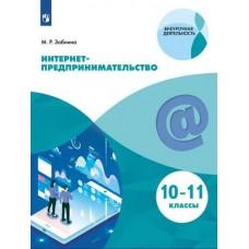 Интернет-предпринимательство. 10-11 классы. Учебное пособие