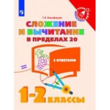 Математика. 1-2 классы. Сложение и вычитание в пределах 20. Тренажер младшего школьника