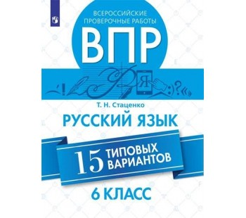 Русский язык. 6 класс. Всероссийские проверочные работы. 15 вариантов