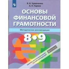 Основы финансовой грамотности. 8-9 классы. Методика
