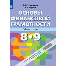 Основы финансовой грамотности. 8-9 классы. Рабочая тетрадь.