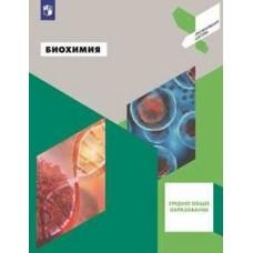 Биохимия. 10-11 класс