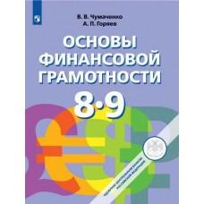 Основы финансовой грамотности. 8-9 классы. Учебник