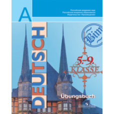 Немецкий язык. 5-9 класс. Сборник упражнений по грамматике