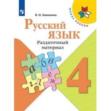 Русский язык. 4 класс. Раздаточный материал. УМК Школа России