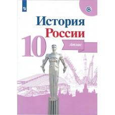 История России. 10 класс. Атлас