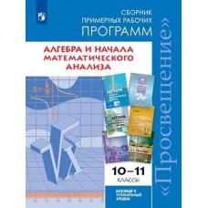 Алгебра и начала математического анализа. 10-11 классы. Сборник рабочих программ. Базовый и углубленный уровни