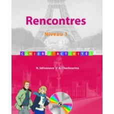 Французский как второй иностранный язык. Rencontres. Встречи. 7 класс. Первый год обучения. Сборник упражнений