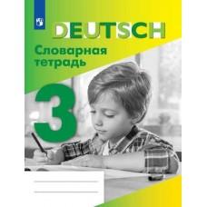 Немецкий язык. 3 класс. Словарная тетрадь