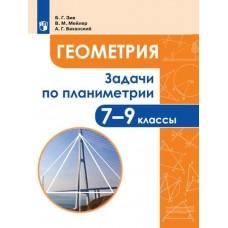 Задачи по геометрии. 7-9 классы