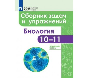 Биология. 10-11 класс. Сборник задач и упражнений. Углубленный уровень