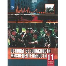 Основы безопасности жизнедеятельности. 11 класс. Базовый уровнь. Учебное пособие