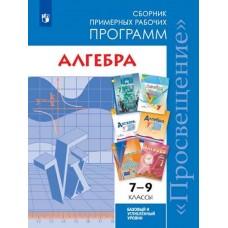 Алгебра. 7-9 классы. Сборник рабочих программ
