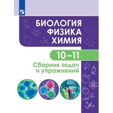 Биология. Физика. Химия. 10-11 классы. Сборник задач и упражнений