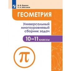 Геометрия. 10-11 классы. Универсальный многоуровневый сборник задач
