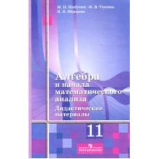Алгебра и начала математического анализа. 11 класс. Базовый и углубленный уровни. Дидактические материалы