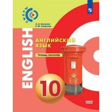 Английский язык. 10 класс. Тетрадь-тренажёр. УМК Сферы