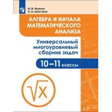 Алгебра и начала математического анализа. 10-11 классы. Универсальный многоуровневый сборник задач