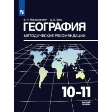 География. 10-11 классы. Методические рекомендации