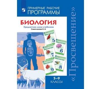 Биология. 5-9 классы. Примерная рабочая программа к УМК В.И. Сивоглазова