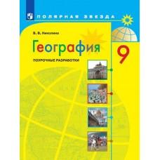 География. 9 класс. Поурочные разработки