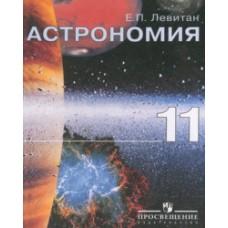 Астpономия. 11 класс. Учебное пособие