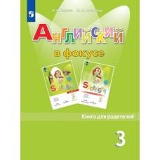 Английский язык. Английский в фокусе. Spotlight. 3 класс. Книга для родителей