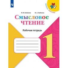 Смысловое чтение. 1 класс. УМК Школа России