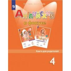 Английский язык. Английский в фокусе. Spotlight. 4 класс. Книга для родителей