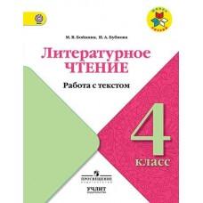 Литературное чтение. 4 класс. Работа с текстом. УМК Школа России