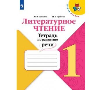 Литературное чтение. 1 класс. Тетрадь по развитию речи. УМК Школа России