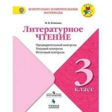 Литературное чтение. 3 класс. Предварительный контроль, текущий контроль, итоговый контроль. УМК Школа России