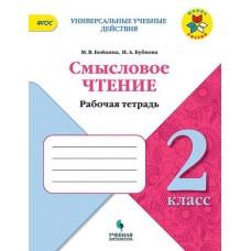 Смысловое чтение. 2 класс. УМК Школа России