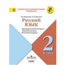 Русский язык. 2 класс. Предварительный контроль, текущий контроль, итоговый контроль