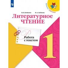 Литературное чтение. 1 класс. Работа с текстом. УМК Школа России